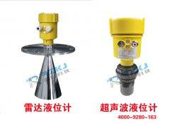 80GHz雷达液位计与超声波液位计:非接触式液位测量技术比较