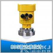 80G超高频雷达液位计的产品特点及应用说明