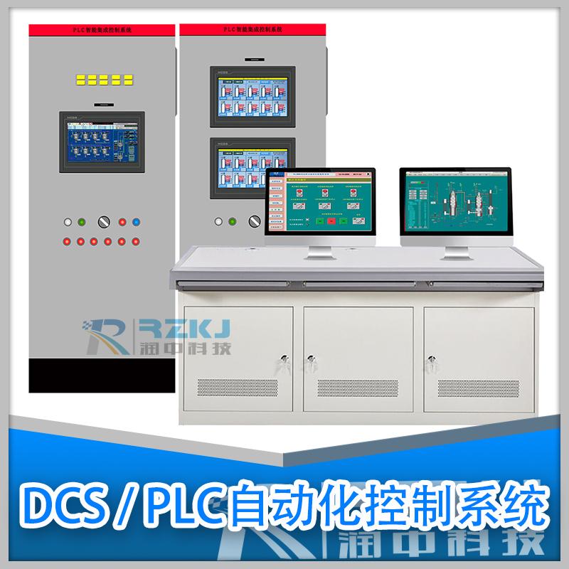 DCS/PLC自动化控制监控系统