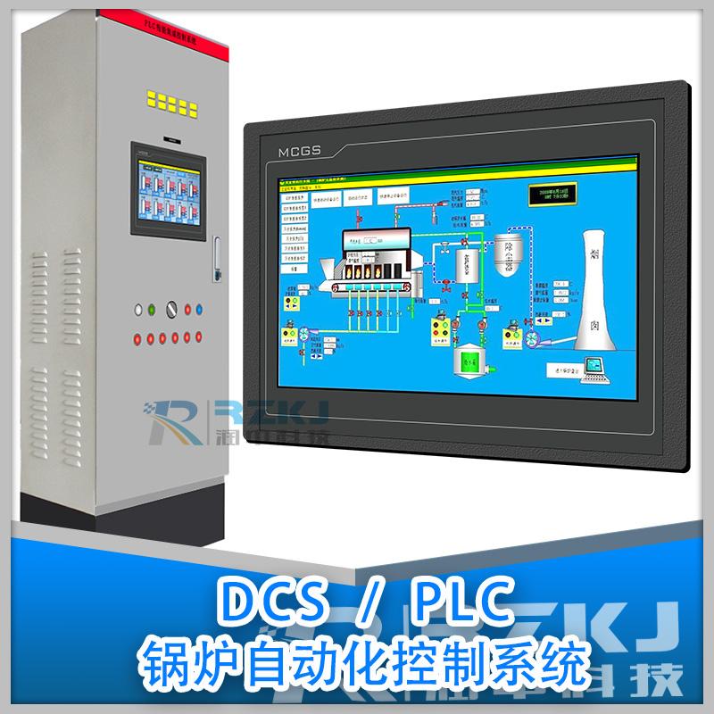 PLC/DCS锅炉自动化控制系统