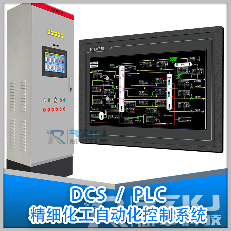 DCS/PLC精细化工自动化控制系统