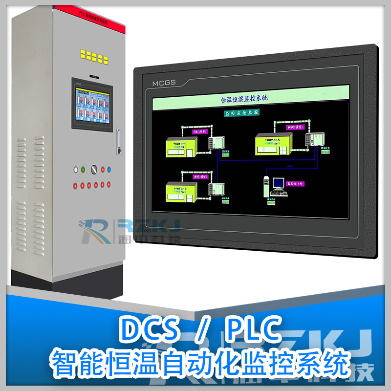 PLC/DCS智能恒温自动化控制监测系统