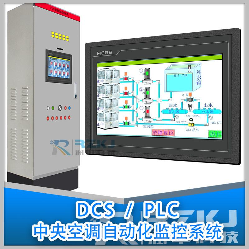 PLC/DCS智能中央空调自动化控制系统