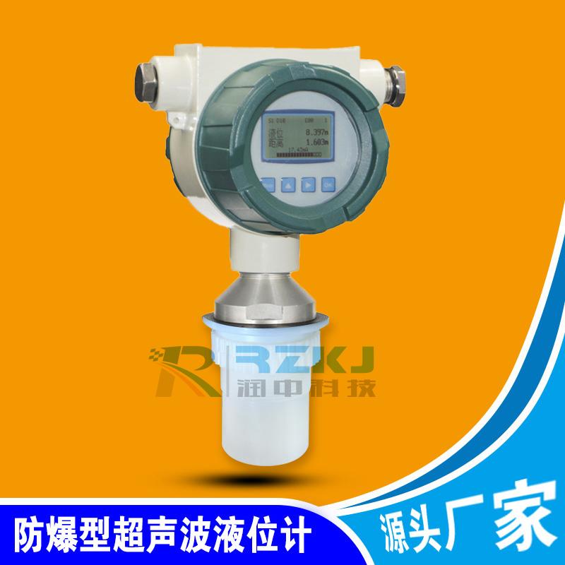 防爆型超声波液位计