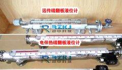 保温型磁翻板液位计的类型及如何实现保温功能