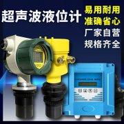 超声波液位计换能器材质选择及工作性能